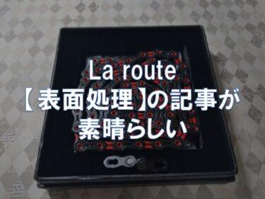 La route【表面処理】の記事が素晴らしい