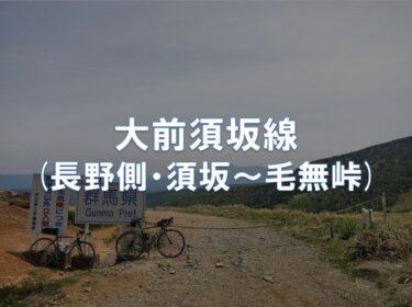 【ルートガイド】大前須坂線(長野側・須坂~毛無峠)