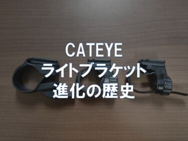 CATEYE ライトブラケット進化の歴史