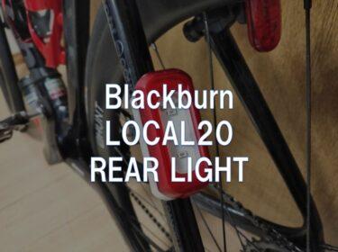 【レビュー】Blackburn「LOCAL20 REAR LIGHT」