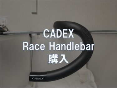 CADEX Race Handlebarを購入