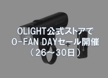 OLIGHT公式ストアでO-FAN DAYセール開催(26〜30日)