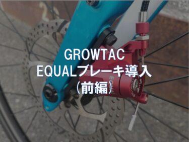 GROWTAC EQUALブレーキを導入(前編)