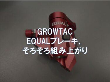 GROWTAC EQUALブレーキ、そろそろ組み上がり