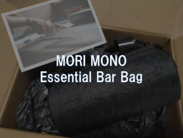 【レビュー】MORI MONO「Essential Bar Bag」