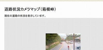 東京→豊橋 ③三島→浜名湖