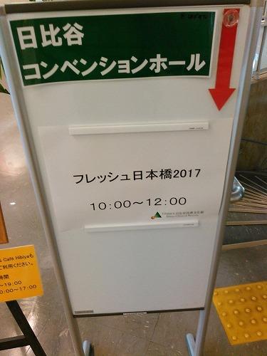 Fleche2017 ゴール受付&懇親会編