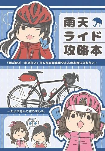 「雨天ライド攻略本」電子書籍化のお知らせ