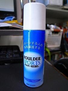 ボルダースポーツ「BOULDER SPORTS」