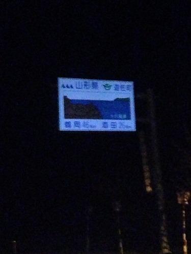 本州一周TT 3日目(秋田県・象潟~山形県・鶴岡)